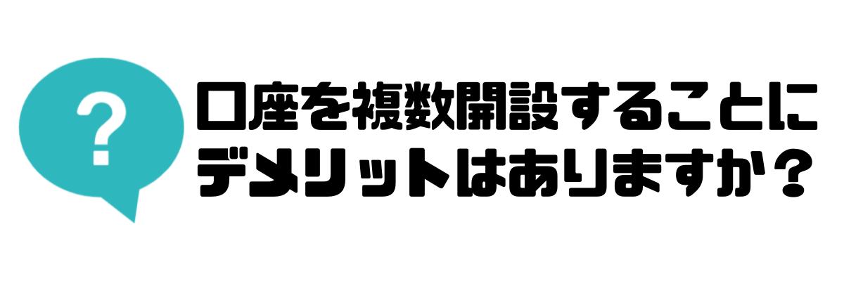 FX_口座開設_複数