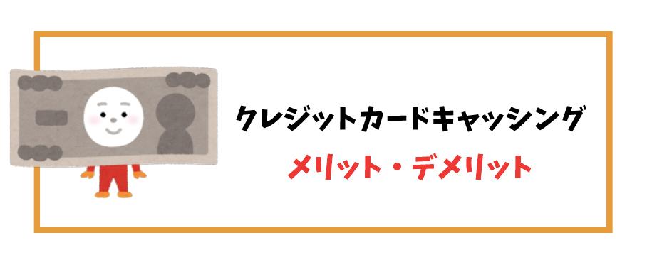 キャッシング_メリット