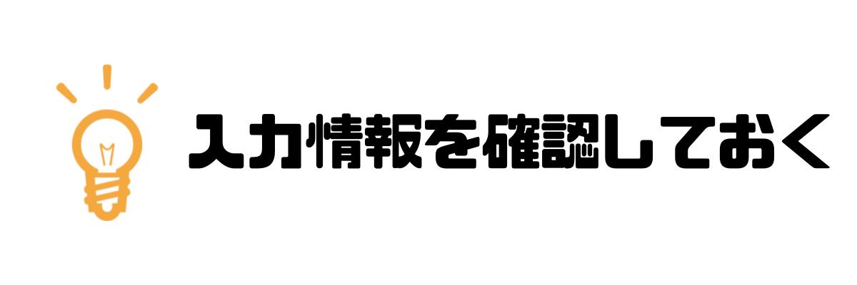 FX_口座開設_入力情報