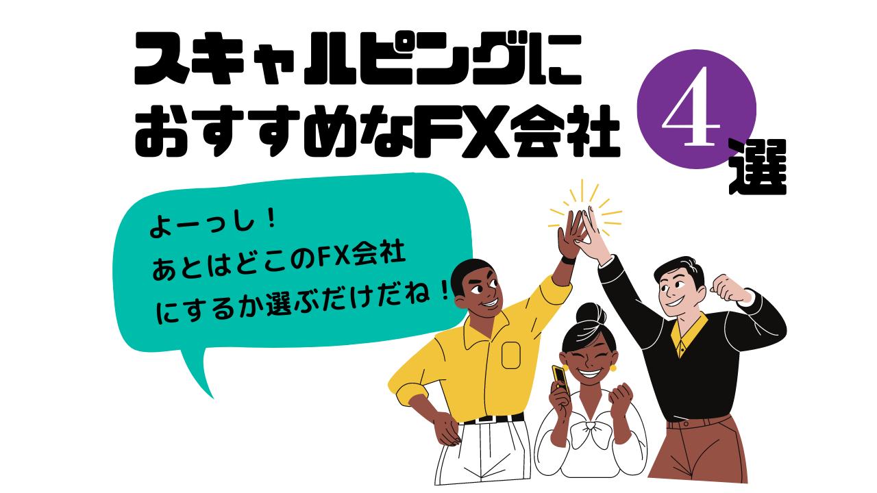 fx_スキャルピング_会社