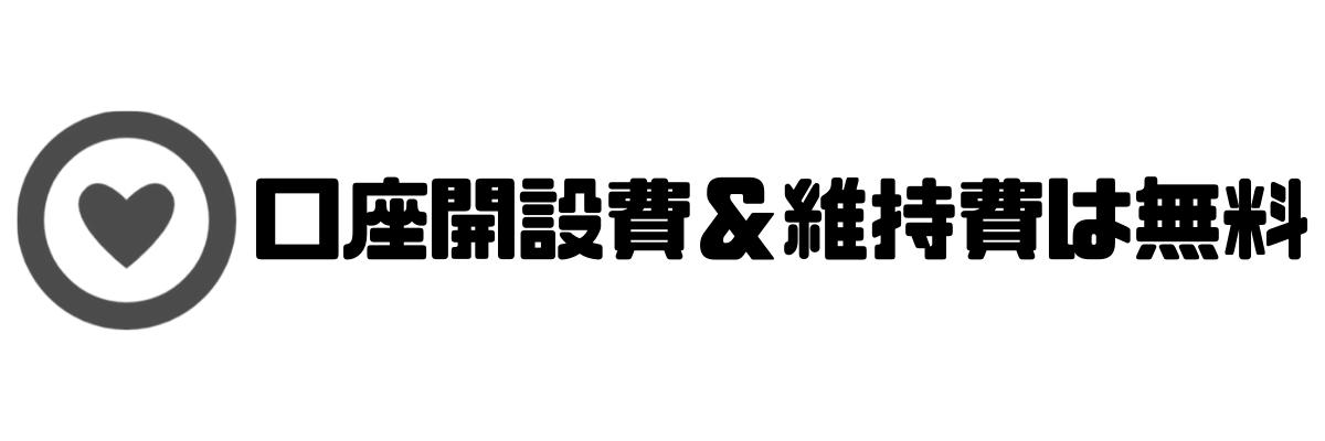 FX_口座開設_費用