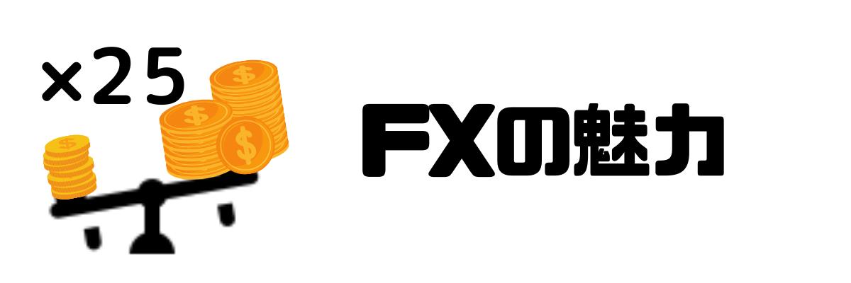 FX_魅力