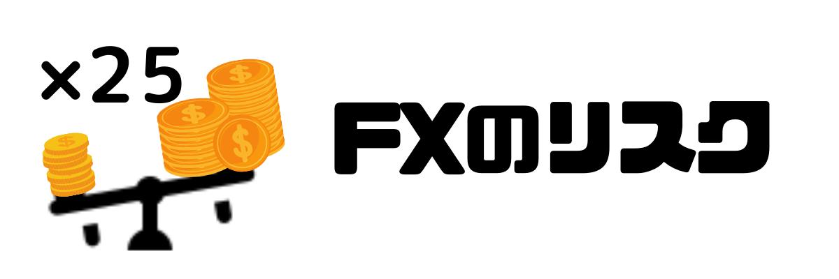 FX_リスク