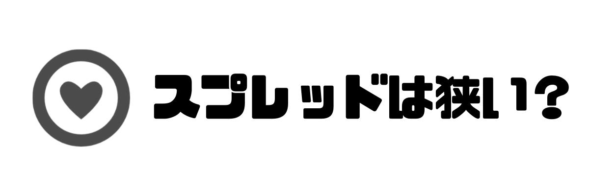 fx_始め方_スプレッド