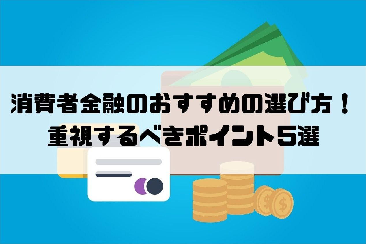 消費者金融_おすすめ_ポイント