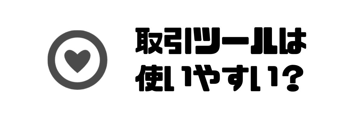 fx_始め方_取引ツール