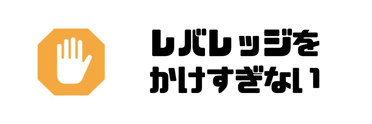 fx_始め方_レバレッジ
