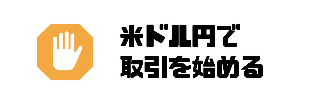 fx_始め方_米ドル円