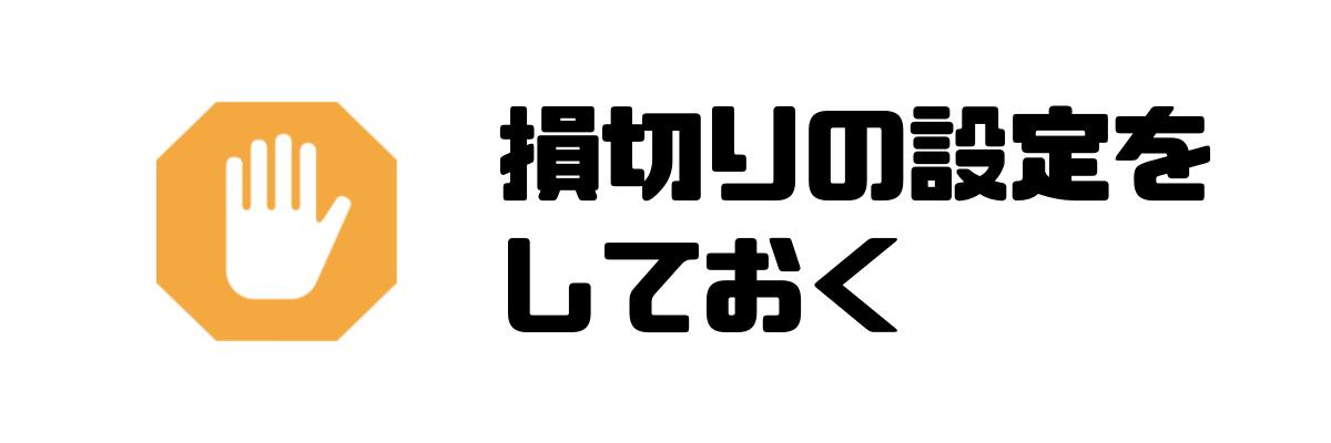 fx_始め方_損切り設定