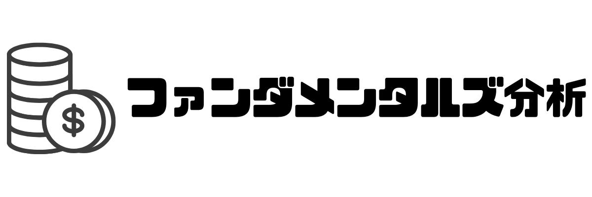 fx_始め方_ファンダメンタルズ分析