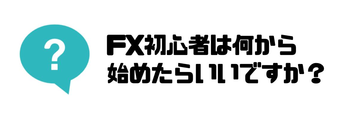 fx_始め方_初心者