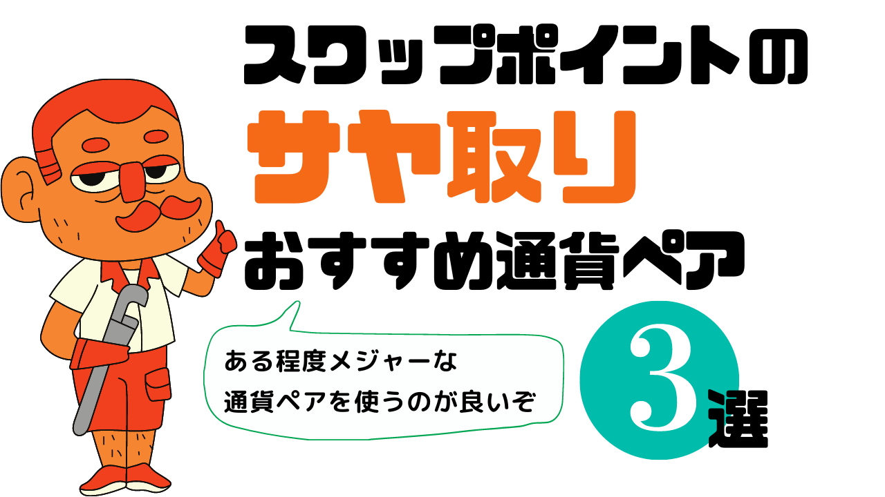 FX_サヤ取り_スワップポイント_通貨ペア
