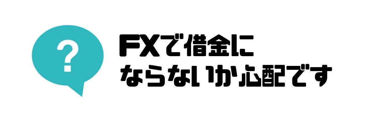 fx_始め方_借金