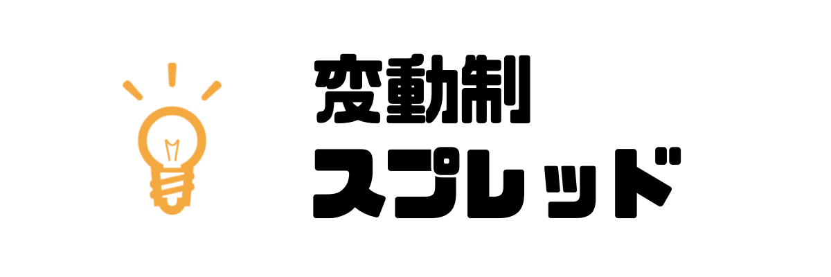 FX_変動制スプレッド
