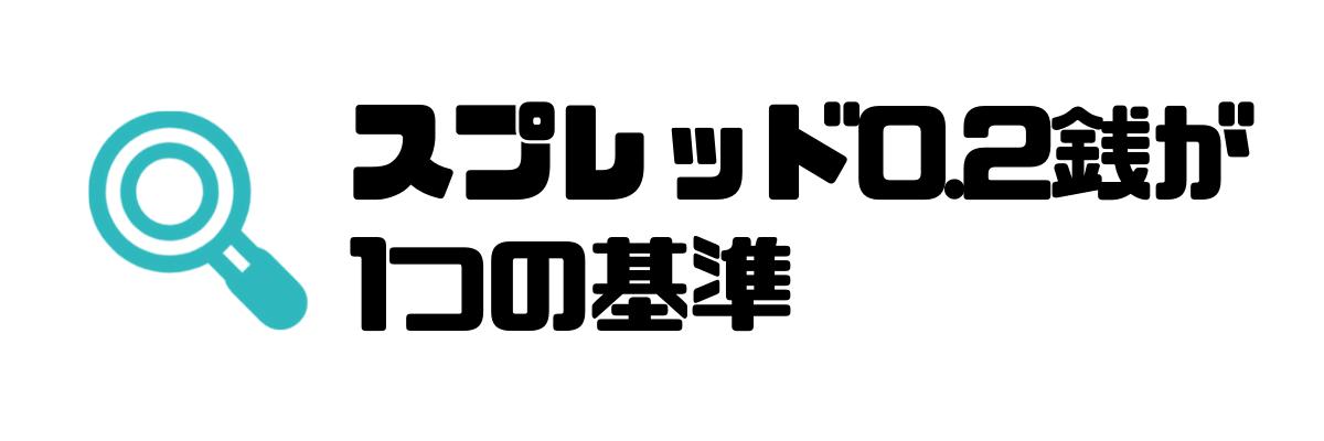 FX_スプレッド_0.2銭