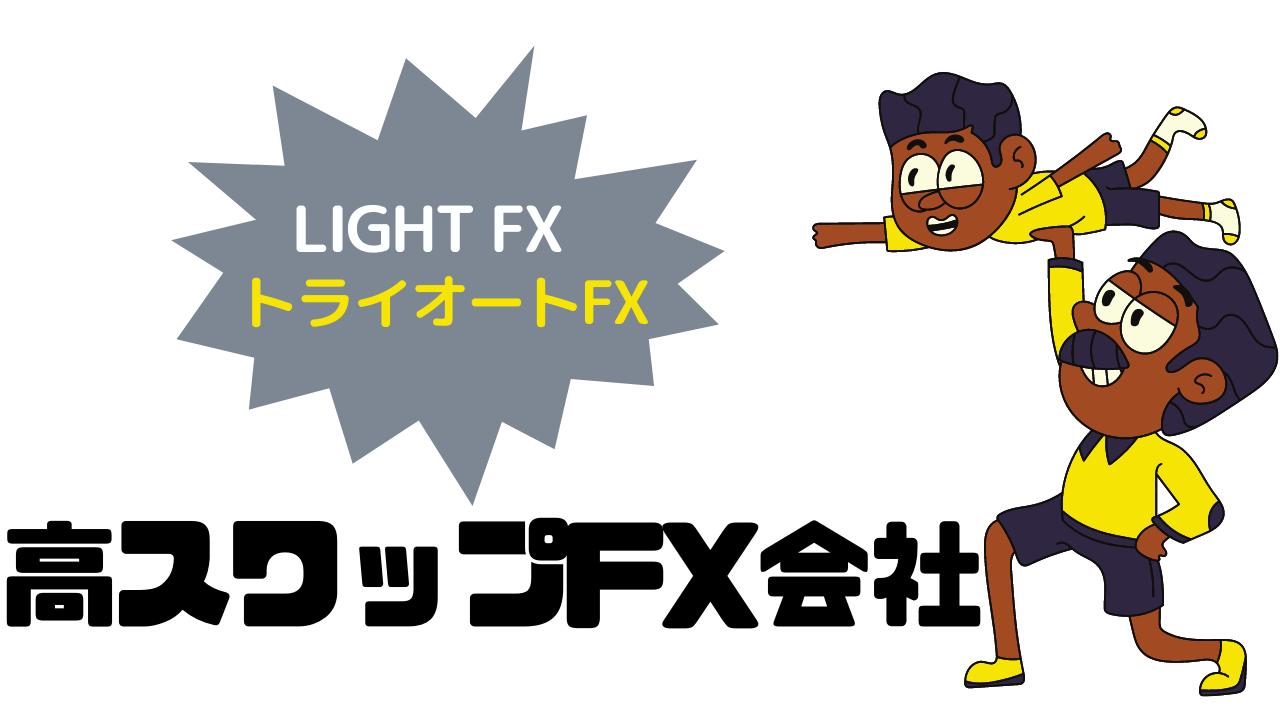 FX_サヤ取り_高スワップ_会社