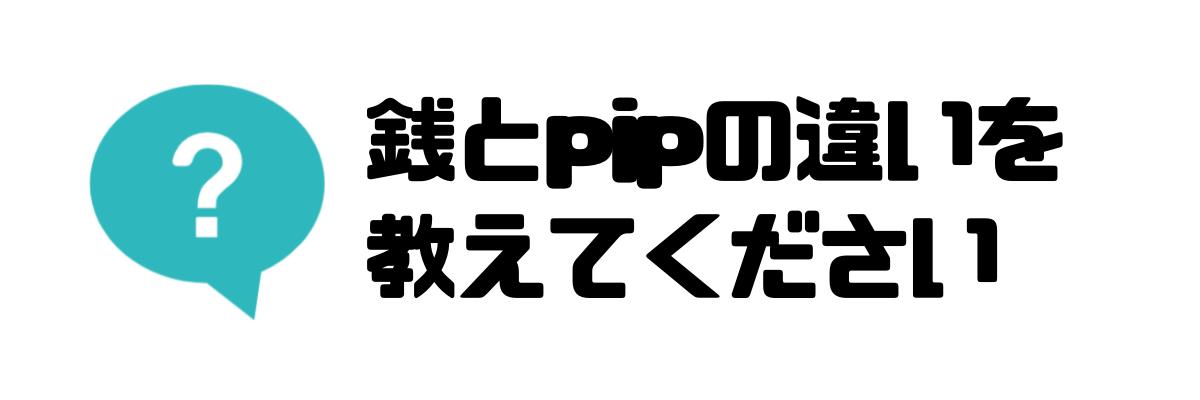 FX_スプレッド_銭_pip_違い