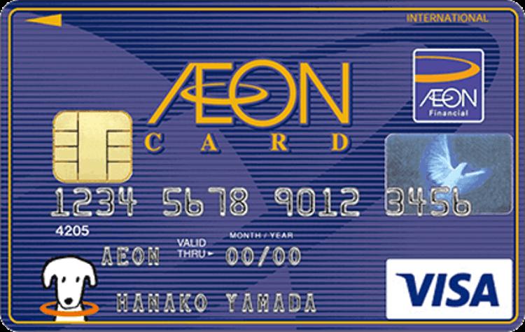 クレジットカード_キャッシング_イオンカード