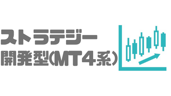 FX_自動売買_ストラテジー開発型(MT4系)