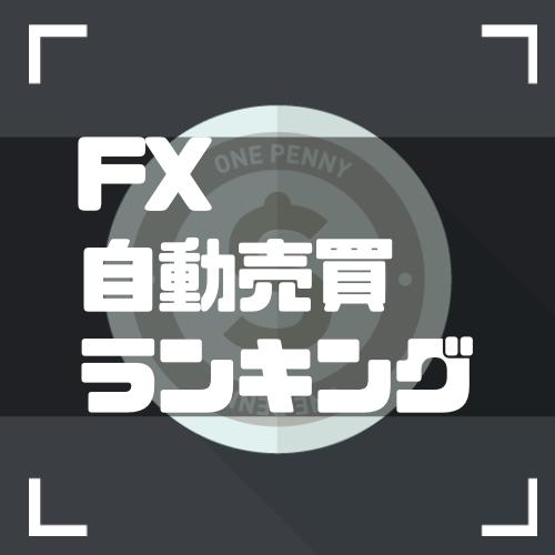 FXの自動売買おすすめランキングTOP6|知らないと損するコツも完全解説