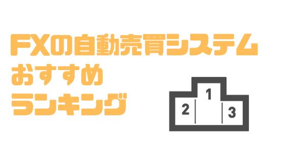 FX_自動売買_おすすめ_ランキング