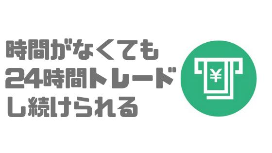 FX_自動売買_24時間_トレード