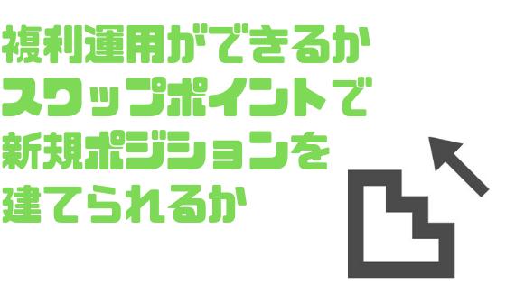 スワップポイント_比較_FX会社選び_ポイント03