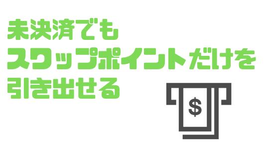 スワップポイント_比較_FX会社選び_ポイント02