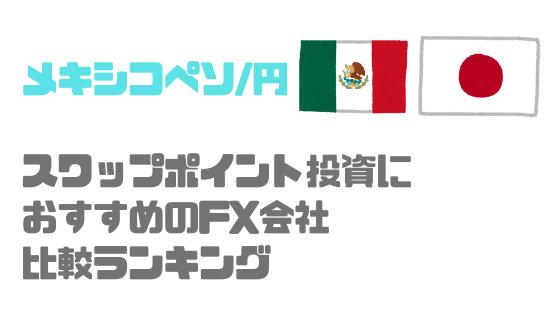 スワップポイント_比較_メキシコペソ/円_おすすめ