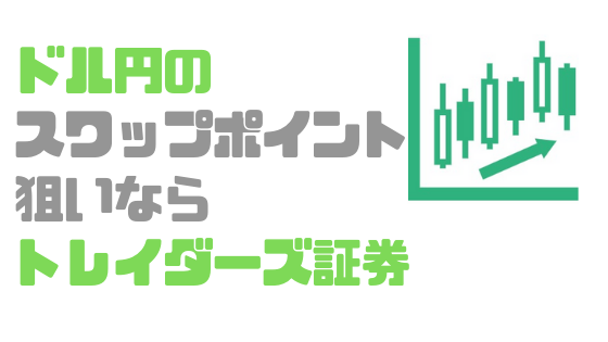 スワップポイント_比較_米ドル/円_トレイダーズ証券_おすすめ