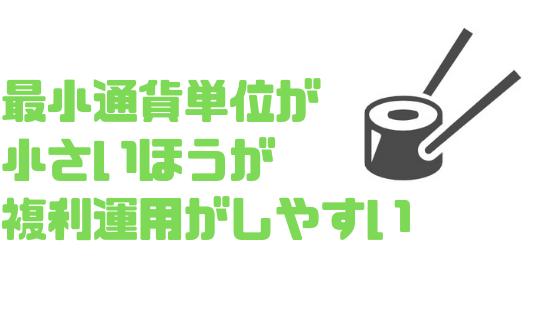 スワップポイント_比較_FX会社選び_ポイント04