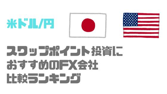 スワップポイント_比較_米ドル/円_おすすめ