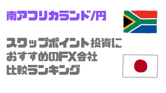 スワップポイント_比較_南アフリカランド/円_おすすめ