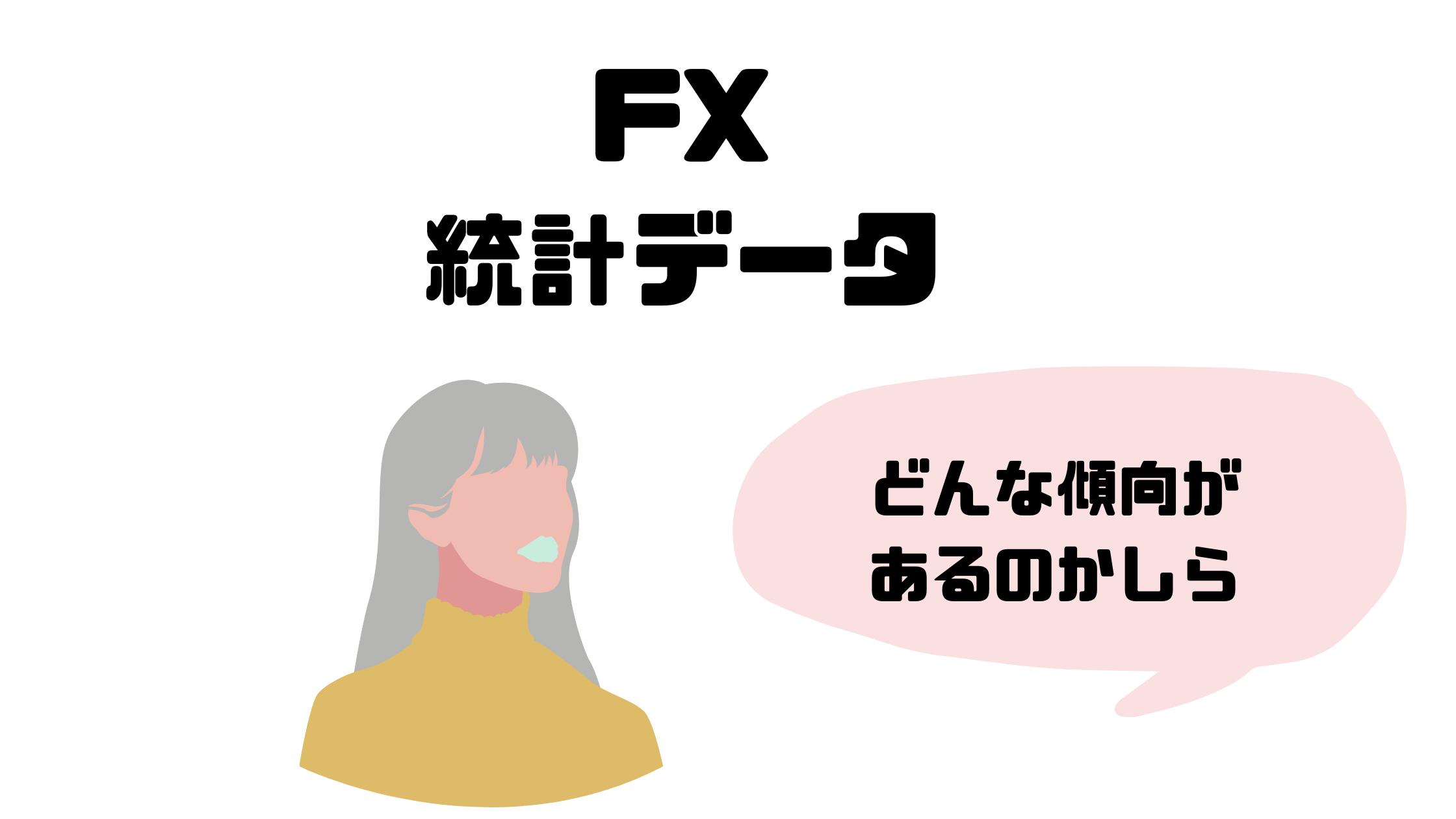 FX_副業_データ