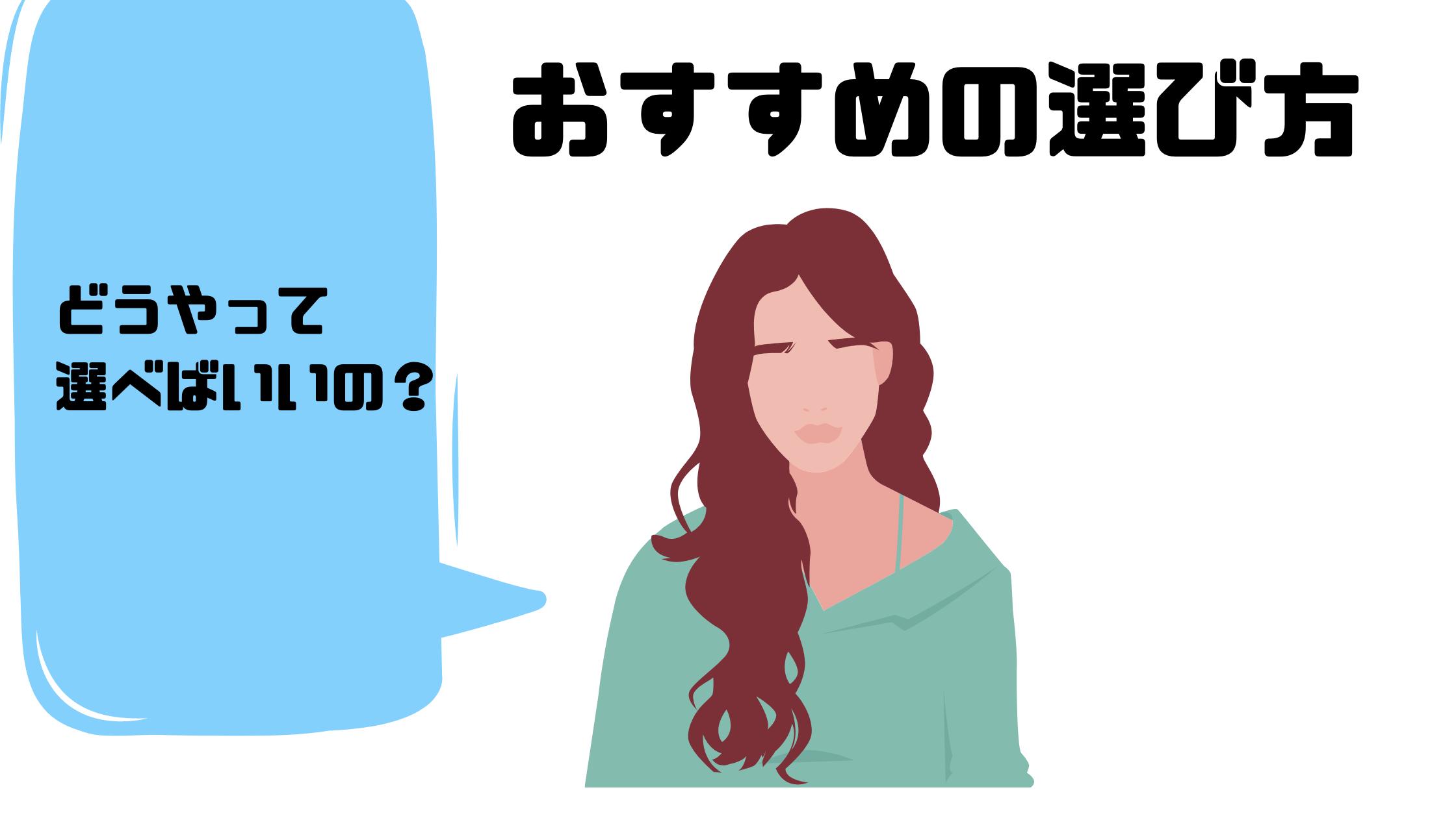 生命保険_選び方