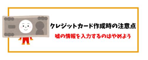 クレジットカード作り方_虚偽申請