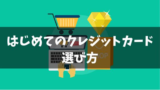 クレジットカード使い方_選び方