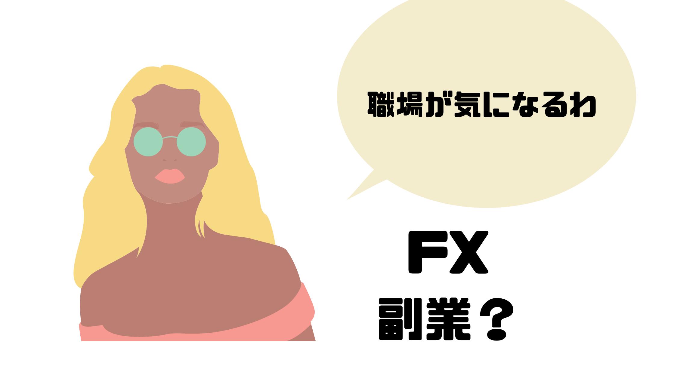 FX_副業_ならない