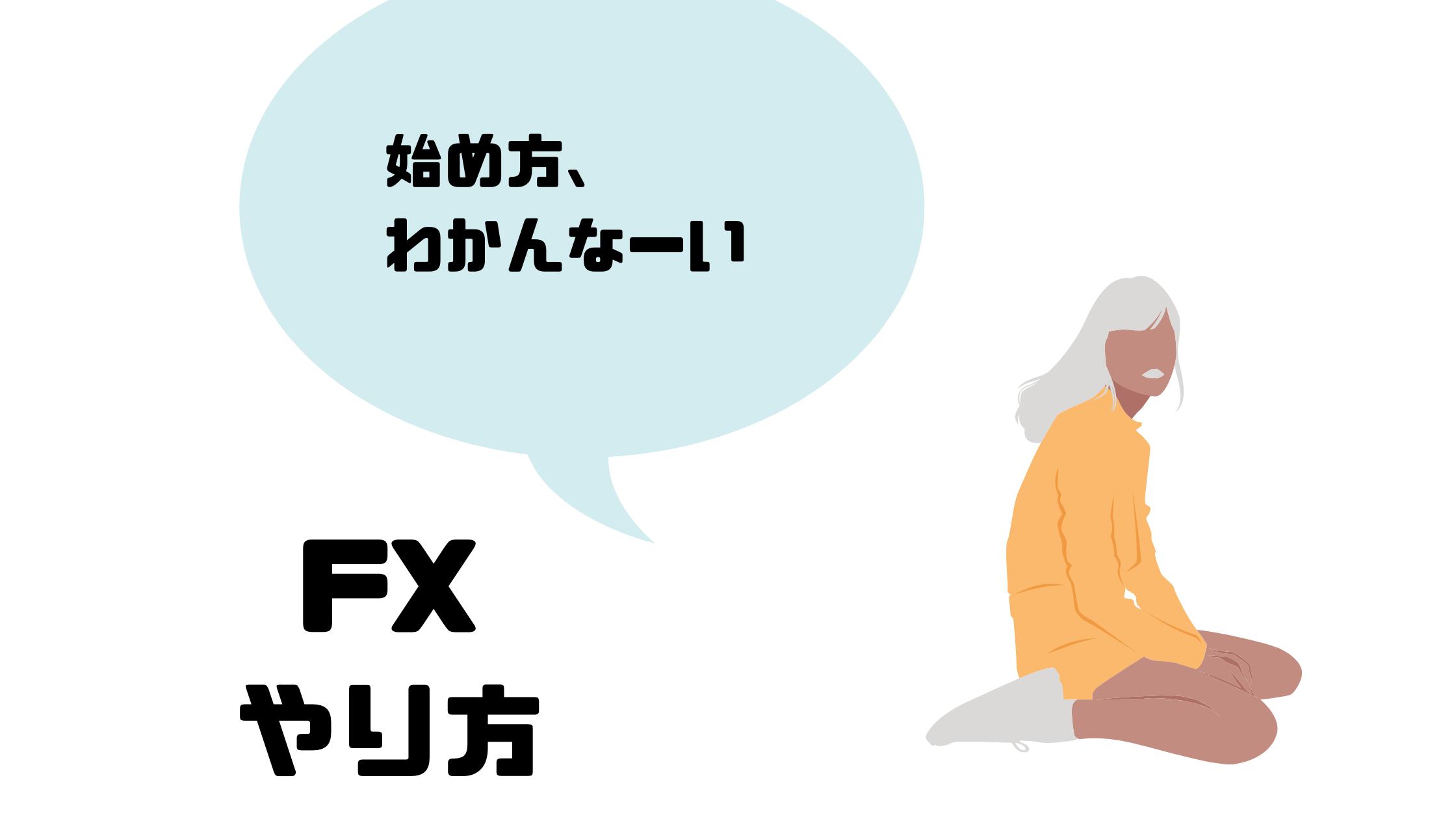 FX_やり方