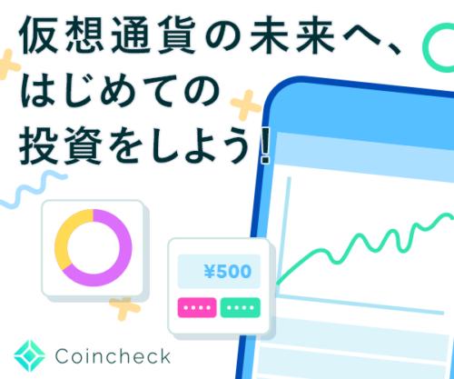 仮想通貨_Coincheck