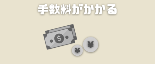 ビットコイン_デメリット_手数料