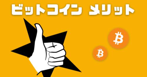 ビットコイン_購入のメリット
