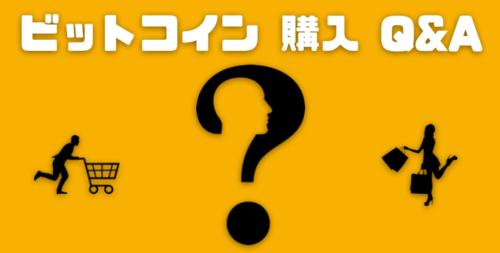 ビットコイン_買い方_質問