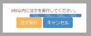 ビットコイン_注文_内容の確認