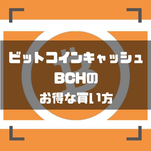 ビットコインキャッシュ(BCH)の買い方・購入方法を解説!おすすめの取引所とは?