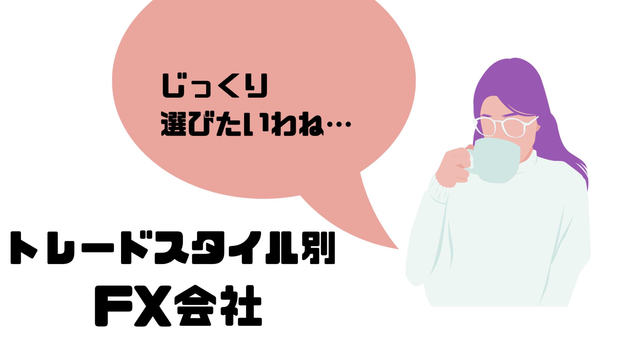 FX_おすすめ_会社