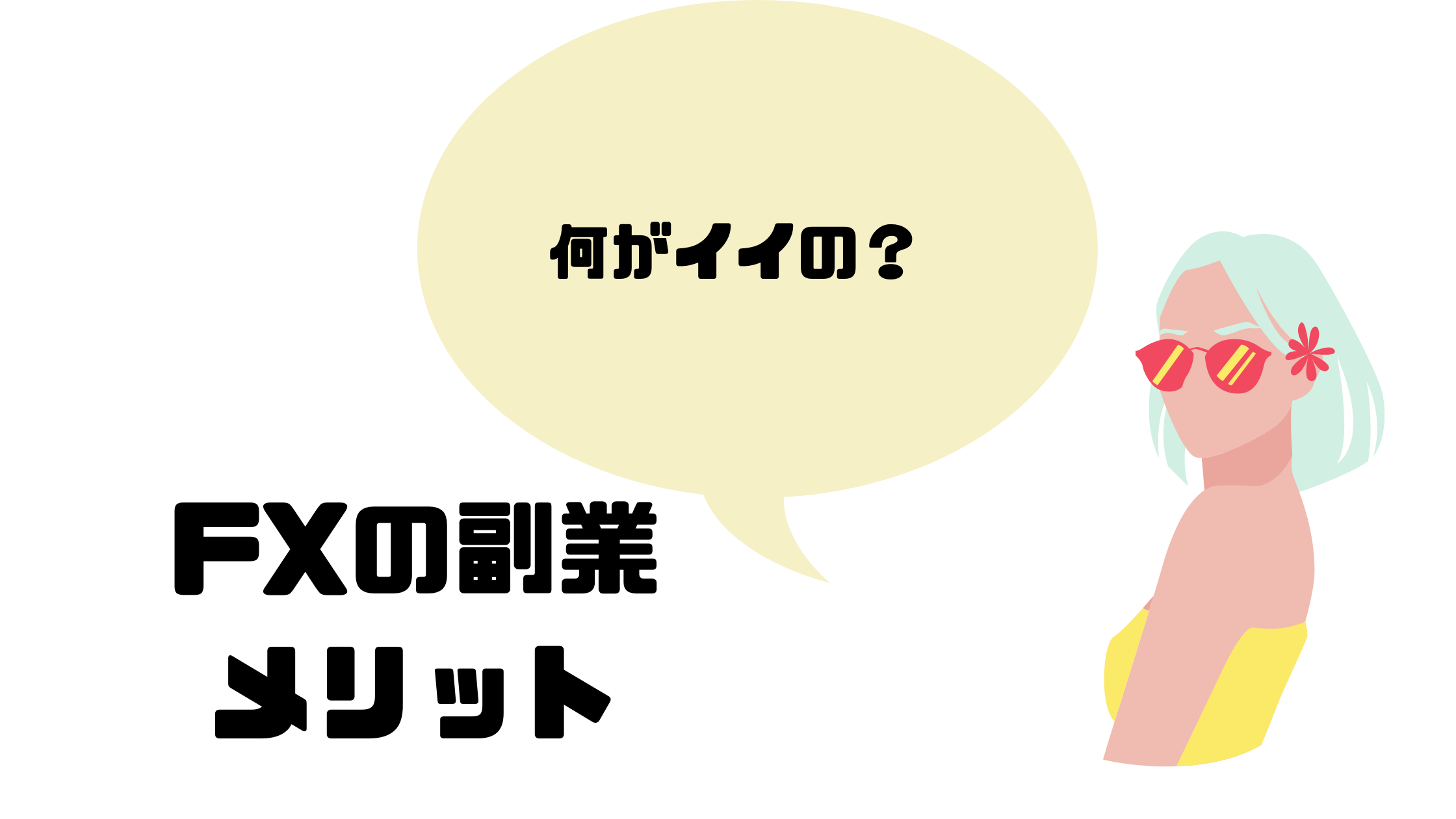 FX_副業_メリット