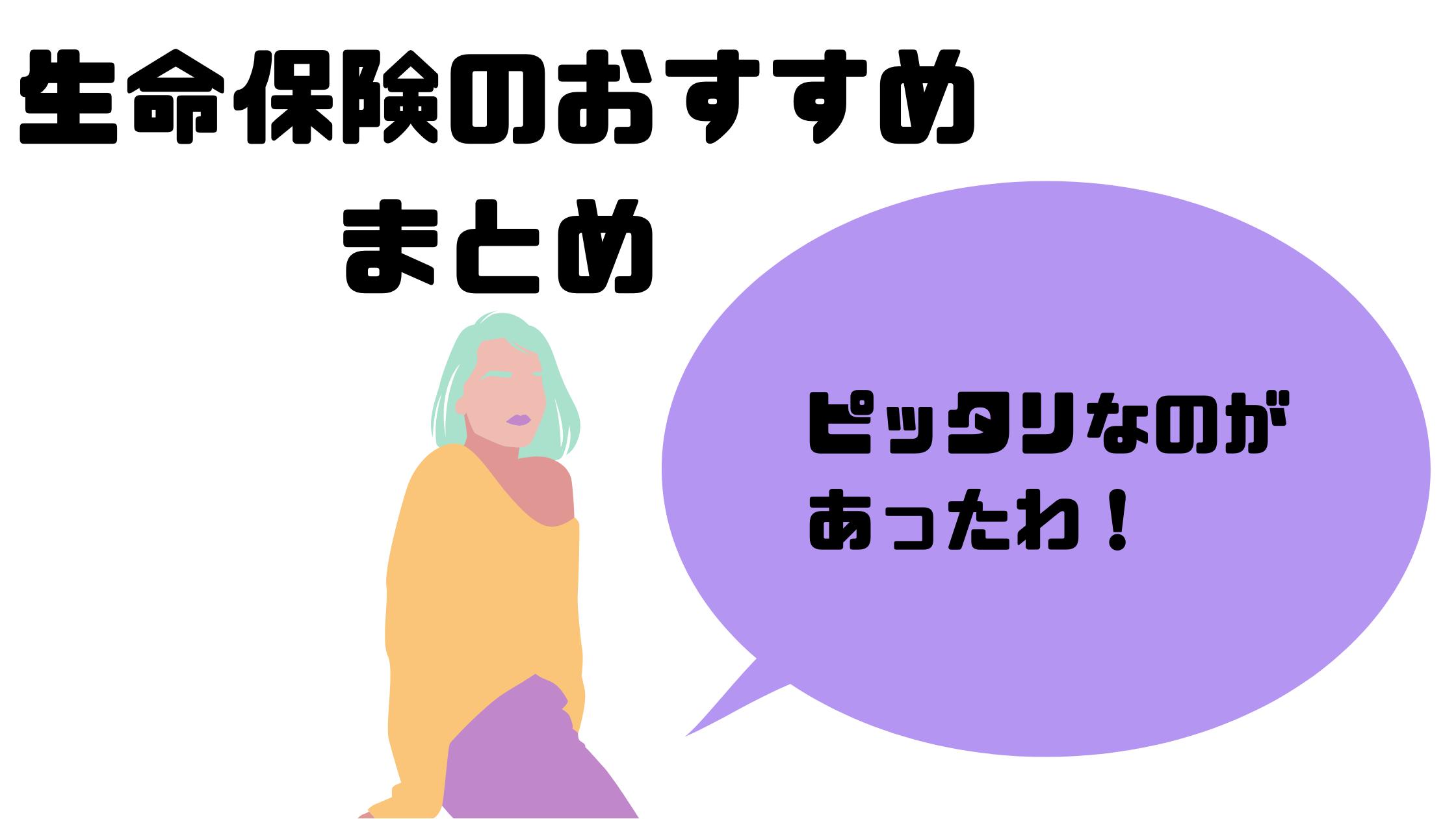生命保険_おすすめ