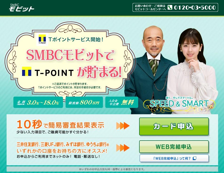 消費者金融_おすすめ_SMBC