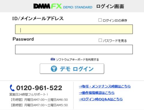 DMMFX評判ログイン